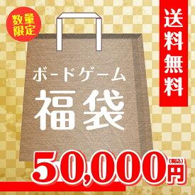 【50,000円福袋】バトンストア厳選!! ボードゲーム福袋