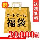 【30,000円福袋】バトンストア厳選!! ボードゲーム福袋
