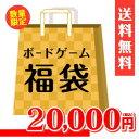 【20,000円福袋】バトンストア厳選!! ボードゲーム福袋