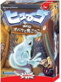 メビウスゲームズ 【送料無料】ヒューゴ オバケと鬼ごっこ 日本語版 (Hugo) ボードゲーム