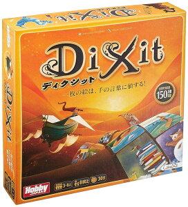 ディクシット日本語版新パッケージ版(Dixit)