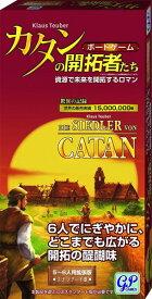 カタン スタンダード 5-6人用拡張版 日本語版