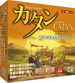 カタン 都市と騎士版 日本語版 (Die Siedler von Catan - Stadte&Ritter)