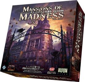 【9/20限定★店内全品最大P5倍】マンション・オブ・マッドネス 第2版 完全日本語版 (Mansions of Madness:Second Edition) ボードゲーム【2点5%OFFクーポン対象】