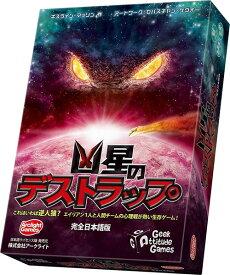 【送料無料】アークライト 凶星のデストラップ完全日本語版(NotAlone) ボードゲーム