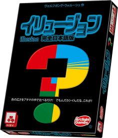 【送料無料】イリュージョン 完全日本語版 (Illusion) ボードゲーム