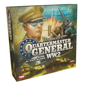 主計将校:第二次世界大戦の補給戦 日本語版 ボードゲーム