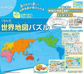 【39ショップ限定★P2倍】【お買い物マラソン特別価格】くもんの世界地図パズル