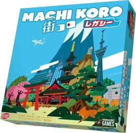 街コロレガシー 完全日本語版
