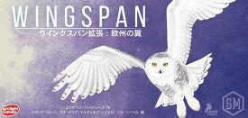 【2021年9月下旬再入荷 ◎予約商品】【送料無料】ウイングスパン拡張:欧州の翼 完全日本語版 ボードゲーム