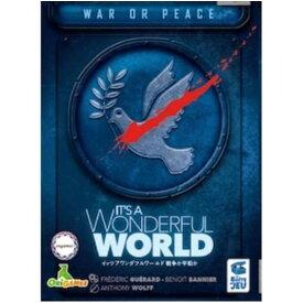 イッツアワンダフルワールド 戦争か平和か 日本語版