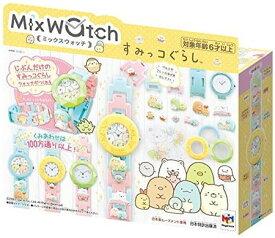Mix Watch ミックスウォッチ すみっコぐらし  女の子 プレゼント おもちゃ