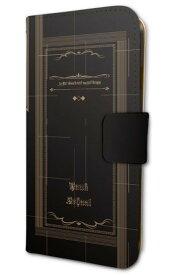 かつて神だった獣たちへ 手帳型スマホケース(iPhone6/6s/7/8兼用) 01 シルエットデザイン