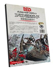 エベロン冒険者ガイド 最終戦争を越えてダンジョン・マスターズ・スクリーン ボードゲーム