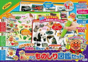 【スーパーセール限定★おもちゃタイムセール】おしゃべり ものしり図鑑セット 「それいけ!アンパンマン」