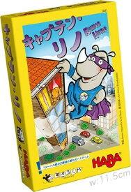 キャプテン・リノ 日本語版 (Rhino Hero) ボードゲーム