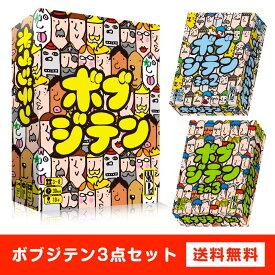 【早い者勝ち!最大2,000円オフクーポン配布中!】 【送料無料】ボブジテンセット