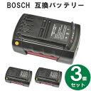 3個セット ボッシュ(BOSCH) 36V A3650LIB 5Ah リチウムイオン電池 互換バッテリー 送料無料