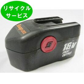 ★電池の交換するだけ! 【CTB4185】スナップオン用 18Vバッテリー  [リサイクル]
