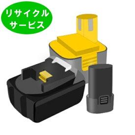 ★電池の交換するだけ! 【DE0240】DEWALT用 24Vバッテリー  [リサイクル]