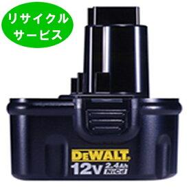 ★電池の交換するだけ! 【DE9075】DEWALT用 12Vバッテリー  [リサイクル]