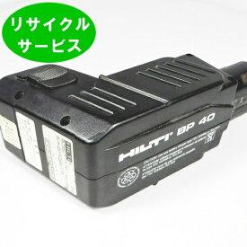 ★電池の交換するだけ! 【BP40】HILTI用 24Vバッテリー  [リサイクル]