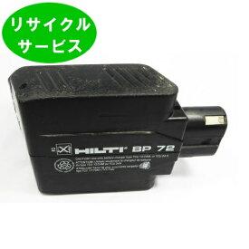 ★電池の交換するだけ! 【BP72】HILTI用 24Vバッテリー  [リサイクル]