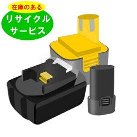★在庫有り 【DE9054】DEWALT用 3.6Vバッテリー [在庫リサイクル]
