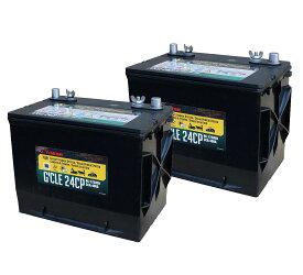 G&Yu[ジーアンドユー] 新ディープサイクルバッテリー G'cle24CP《お得な2個セット》(ACデルコ M24MF互換) 高品質・長寿命グレードアップ版