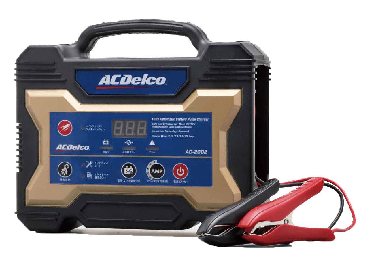 AC Delco(ACデルコ) AD-2002 12Vバッテリー用 全自動バッテリー充電器