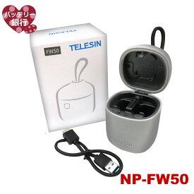 送料無料★防水素材≪あす楽対応≫SONYソニー NP-FW50互換充電器 USBチャージャー グレー MicroUSBコード付属 2個同時充電可能。α7R II / RX10 II / DSC-RX10M2 / DSC-RX10M4 / DSC-RX10M3/DSC-RX10M2 / DSC-RX10 / Alpha a6000 / a6500 / a6300
