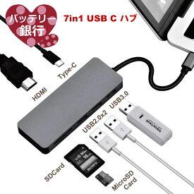 送料無料 【あす楽対応】USB Type C ハブ 7in1 USB3.0ポート HDMI出力 4K対応 PD給電 Micro type-c ハブ TF/SDカードリーダー アダプタ MacBook Pro/ChromeBook/MacBook2016/Chromebook Pixel/Chromebook R13/type-cパソコン 対応