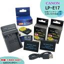 キャノン●安心サポート● ≪あす楽対応≫ CANNON LP-E17 互換 交換用電池 2個 と 互換USBチャージャー の3点…