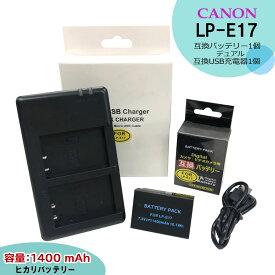 【あす楽対応】 キャノン Canon LP-E17互換バッテリー 1個 と 急速 デュアル 互換USB充電器 LC-E17 の2点セット EOS RP / EOS M3 / EOS M5 / EOS M6 / EOS M6 Mark II / EOS 77D / EOS 200D 2個同時充電可能。EOS Kiss X10i
