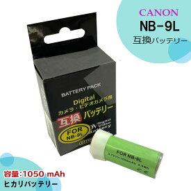 送料無料 ★安心サポート★ Canon nb-9l (残量表示可能 ) 互換充電池 単品 カメラ用アクセサリー IXY 1 / IXY 3 / IXY 50S / IXY 51S / IXUS 1000HS / IXUS SD4500IS / PowerShot N / PowerShot N2