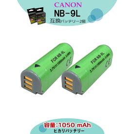 (安心6ヶ月保証) 2個セット キャノン NB-9L 残量表示可能 互換充電池 デジタルカメラ用電池[メーカー純正充電器対応] IXY 1 / IXY 3 / IXY 50S / IXY 51S / IXUS 1000HS / IXUS SD4500IS PowerShot N / PowerShot N2