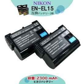 残量表示可能 ニコン 送料無料 EN-EL15 en-el15b 互換 交換用電池  2個セット  D500 / D600 / D610 / D750 / D780 / D800 / D800E / D810 / D810A / D850 / Z6 / Z7 / D7000 / D7100 / D7200 / D7500 / 1 V1 (新ICチップ採用) カメラアクセサリー