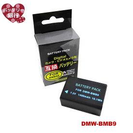 【あす楽対応】残量表示可能 パナソニック  ルミックス 対応完全互換バッテリー DMW-BMB9 ・DMC-FZ45/ DMC-FZ40/ DMC-FZ48/ DMC-FZ100/ DMC-FZ150/ DMC-FZ70 /DC-FZ85デジタルカメラ用電池パック