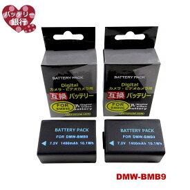 【あす楽対応】大容量 パナソニック 2個セット  ルミックス 対応完全互換バッテリー DMW-BMB9 ・DMC-FZ45/ DMC-FZ40/ DMC-FZ48/ DMC-FZ100/ DMC-FZ150/ DMC-FZ70 デジタルカメラ用電池パック 残量表示可能DC-FZ85