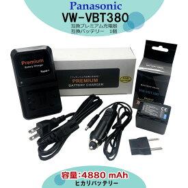 送料無料 Panasonic【あす楽対応】VW-VBT380 互換 交換用電池 1個(大容量)& プレミアム 互換充電器の2点セット HC-VZX992M / HC-VZX1M / HC-VZX2M / HC-VX1M / HC-VX2M / HC-WX1M / HC-WX2M / HC-WZX1M / HC-WZX2M / HC-WZXF1M / HC-WXF1M