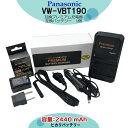 【あす楽対応】送料無料 パナソニック  VW-VBT190/ vwーvbt190-k 互換バッテリー &互換充電器 コンセント充電タ…
