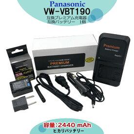 【あす楽対応】送料無料 パナソニック  VW-VBT190/ vwーvbt190-k 互換バッテリー &互換充電器 コンセント充電タイプ VW-BC10-K HC-V550M/HC-V520M/HC-V480M/HC-V360M/HC-V230M/HC-V210M HC-V360M/SHC-V480MS/HC-VX980M/HC-VX985M/VX992M/HC-WX970M