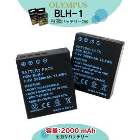 BLH-1 【あす楽対応】OLYMPUS オリンパス 互換バッテリー 2個セット E-M1X / OM-D E-M1 / OM-D E-M1 Mark2 / OM-D E-M1 MarkII / OM-D E-M1 MarkIII≪純正充電器で充電可能≫
