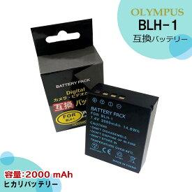 【あす楽対応】OLYMPUS オリンパス BLH-1 互換バッテリー 1個 E-M1X / OM-D E-M1 Mark2 / OM-D E-M1 MarkII / OM-D E-M1 MarkIII≪残量表示可能≫ デジタル一眼カメラ対応。