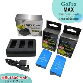 送料無料3個同時充電可能。【あす楽対応】ゴープロ GoPro MAX 互換バッテリー 2個(残量表示可能)と 互換USBチャージャー トリプル充電器 の3点セット GoPro MAX 対応(純正充電器でも充電可能。)SPCC1B ビデオカメラ