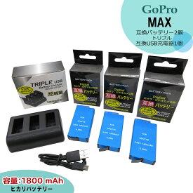"""送料無料 残量表示可能 GoPro MAX対応 【あす楽対応】ゴープロ GoPro MAX 互換充電池 バッテリーパック 3個と 互換USB充電器 トリプルチャージャーの4点セット (純正充電器でも充電可能。)SPCC1B ビデオカメラ """"安心6ヵ月保障!"""""""