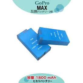 GoPro MAX【あす楽対応】ゴープロ GoPro 互換 代品 交換用電池 2点セット 純正充電器でも充電可能。SPCC1B ビデオカメラ GoPro MAX 対応 残量表示可能