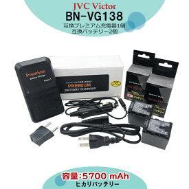 【あす楽対応】日本ビクター JVC  BN-VG138 互換バッテリーパック 2個(残量表示可能)& プレミアム 互換充電器の3点セットGV-LS1 / GV-LS2 / GZ-E66 / GZ-E109 / GZ-E117 / GZ-E140 / GZ-E150 / GZ-E155 / GZ-E180 / GZ-E220 / GZ-E225