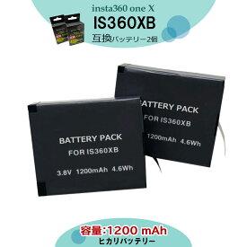 【あす楽対応】送料無料is360xb 互換充電池取り換えバッテリーshenzhen arashi vision アラシビジョン純正充電器で充電可能 純正品同様に使用可能 insta360one x 2点組 バッテリー銀行
