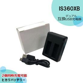 Insta360 ONE X【あす楽対応】Shenzhen Arashi Vision高性能2個充電可能!互換DUAL充電器 2ポート対応 純正バッテリーも充電可能。IS360XB